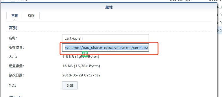 群晖 Let's Encrypt 泛域名证书自动更新 DSM 第6张