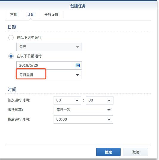 群晖 Let's Encrypt 泛域名证书自动更新 DSM 第9张